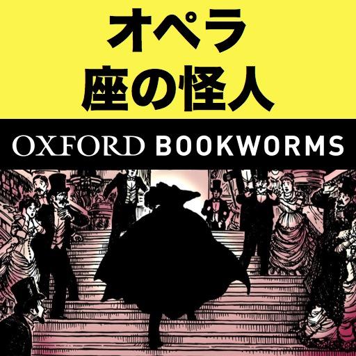 英語でオペラ座の怪人「The Phantom of the Opera」iPhone版:英語タウンのオックスフォード・ブックワームズ・スーパーリーダー THE OXFORD BOOKWORMS LIBRARYレベル1